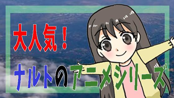 大人気!ナルトのアニメシリーズ