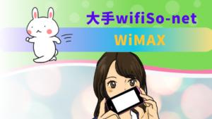 大手wifiSo-net WiMAX