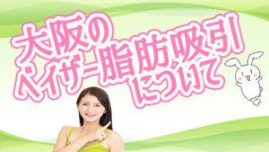 大阪のベイザー脂肪吸引について