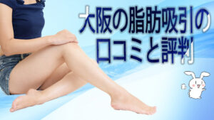大阪の脂肪吸引の口コミと評判