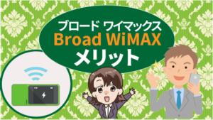 実際に使ってみて分かったブロードワイマックスBroad WiMAXのメリット