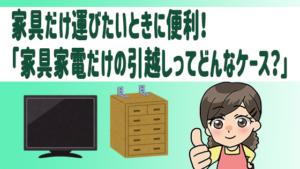 家具だけ運びたいときに便利!「家具家電だけの引越しってどんなケース?」