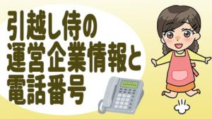 引越し侍の運営企業情報と電話番号