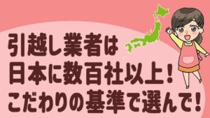 引越し業者は日本に数百社以上!こだわりの基準で選んで!