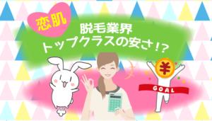 恋肌は脱毛業界トップクラスの安さ!?