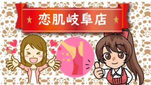 恋肌岐阜店