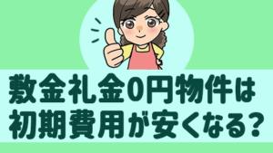 敷金礼金0円物件は初期費用が安くなる?