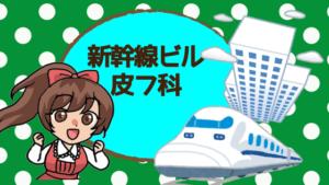 新幹線ビル皮フ科