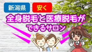 新潟県で安く全身脱毛と医療脱毛ができるサロン