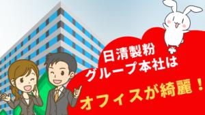 日清製粉グループ本社はオフィスが綺麗!