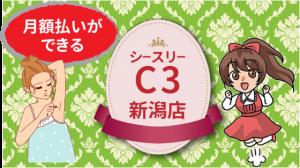 月額払いができるC3(シースリー)新潟店