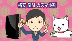 格安SIMのスマホ割