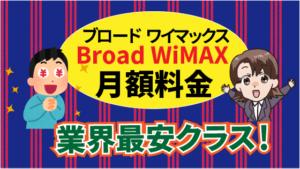 業界最安クラス!ブロードワイマックスBroad WiMAXの月額料金