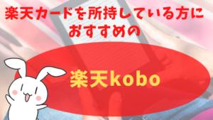 楽天カードを所持している方におすすめの楽天kobo