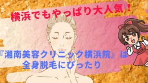 横浜でもやっぱり大人気!『湘南美容クリニック横浜院』は全身脱毛にぴったり