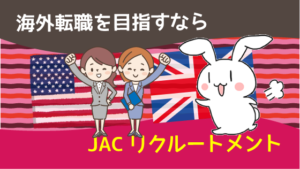 海外転職を目指すなら『JACリクルートメント』