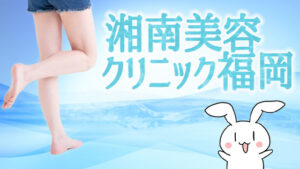 湘南美容クリニック福岡