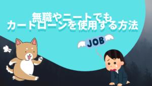 無職やお金を借りる方法