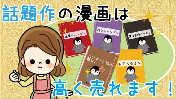 発売日から近い人気の話題作の漫画は高く売れます!