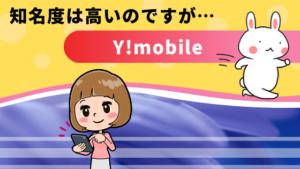 知名度は高いのですが…Y!mobile