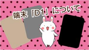 端末「D1」について