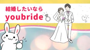 結婚したいならyoubride(ユーブライド)