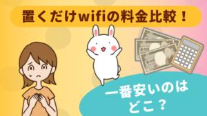 置くだけwifiの料金比較!一番安いのはどこ?
