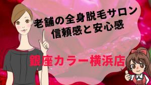 老舗の全身脱毛サロン信頼感と安心感『銀座カラー横浜店』