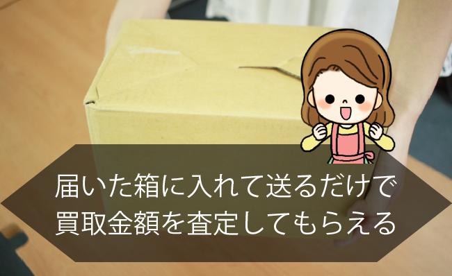 買取王子から届いた箱に入れて送るだけで買取金額を査定してもらえる