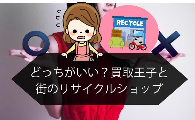 買取王子と街のリサイクルショップとどちらが良いの?