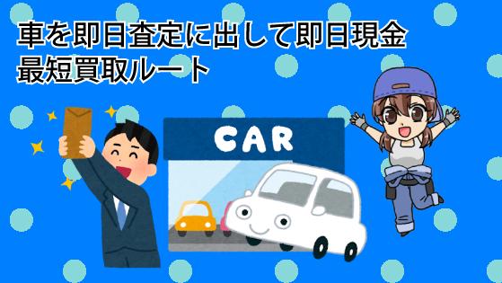 車を即日査定に出して即日現金にする最短買取ルート
