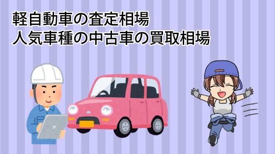 軽自動車の査定相場。人気車種の中古車の買取相場を調べてみた。
