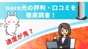 速度が鬼?nuro光の評判・口コミを徹底調査!