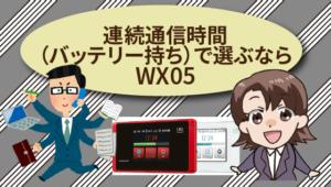 連続通信時間(バッテリー持ち)で選ぶならWX05