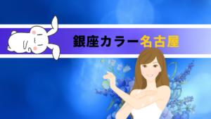 銀座カラー名古屋