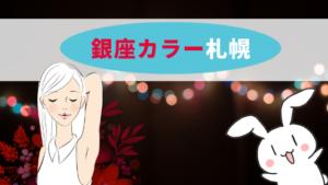 銀座カラー札幌