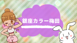 銀座カラー梅田
