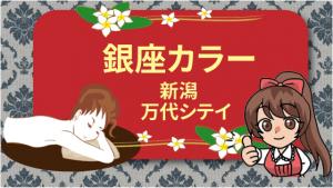 銀座カラー 新潟万代シテイ