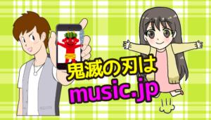 鬼滅の刃はmusic.jp
