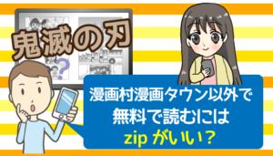 鬼滅の刃を漫画村漫画タウン以外で無料で読むにはzipがいい?
