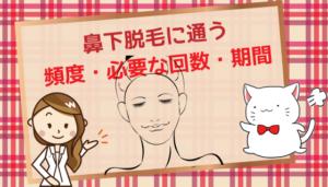鼻下脱毛に通う頻度・必要な回数・期間