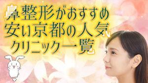 鼻整形がおすすめ安い京都の人気クリニック一覧