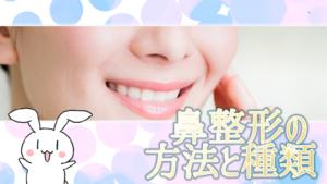 鼻整形の方法と種類