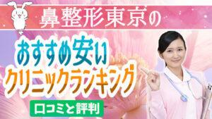 鼻整形東京のおすすめ安いクリニックランキング。口コミと評判