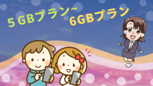 5GBプラン~6GBプラン