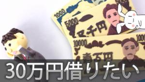 30万円借りたい