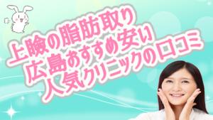 上瞼の脂肪取り広島おすすめ安い人気クリニックの口コミ