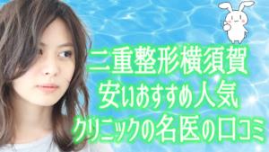 二重整形横須賀安いおすすめ人気クリニックの名医の口コミ