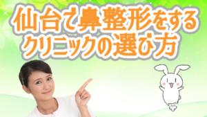 仙台で鼻整形をするクリニックの選び方