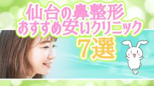 仙台の鼻整形おすすめ安いクリニック7選